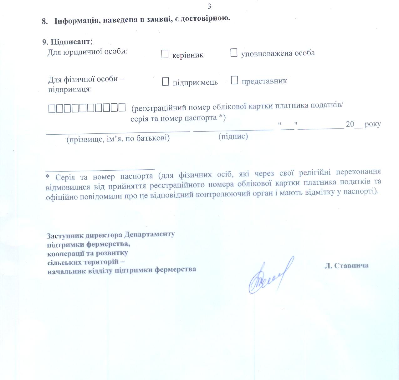 Наказ № 150 насіння заявка3