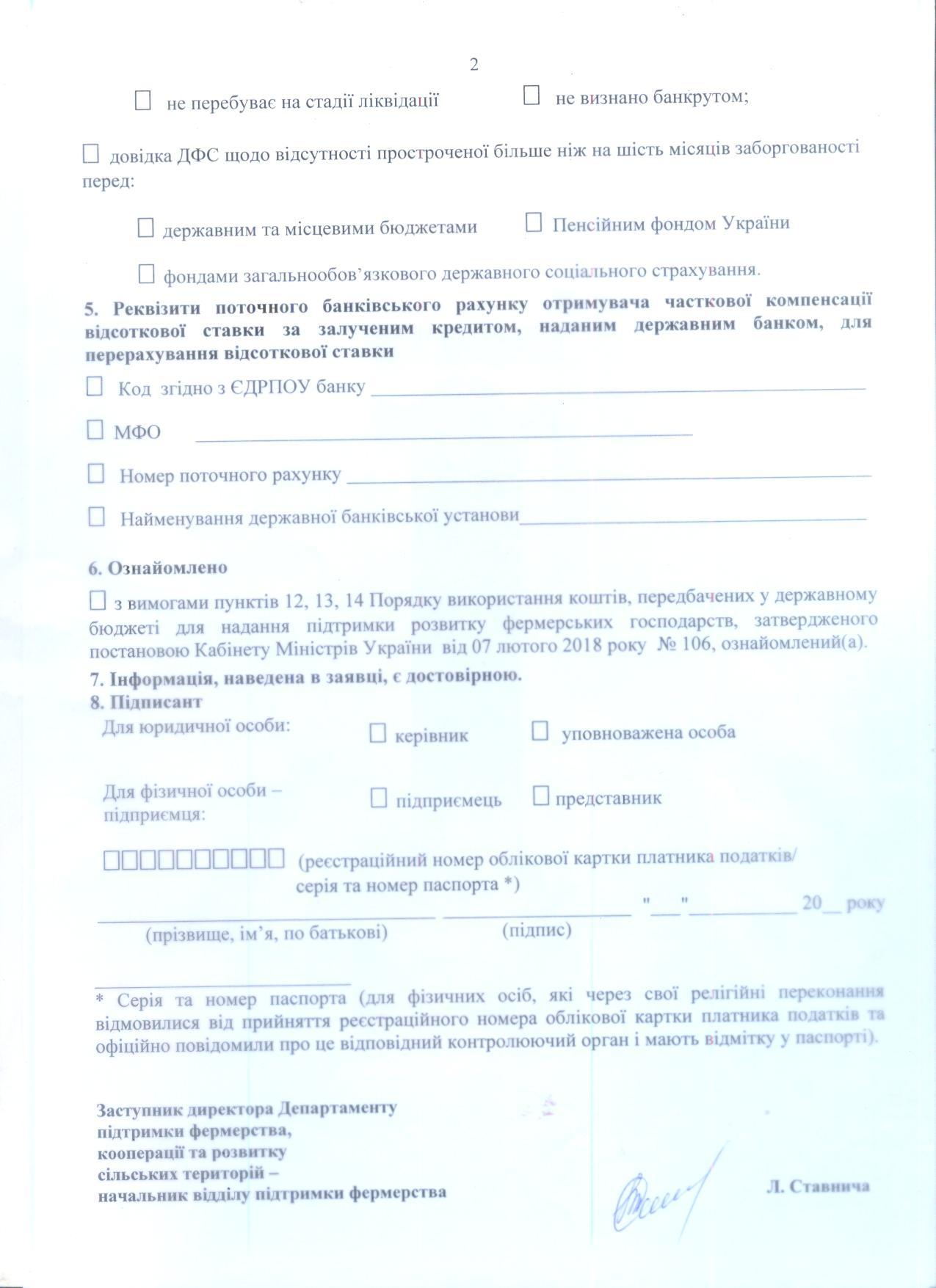 Наказ № 150 заявка кредит 2