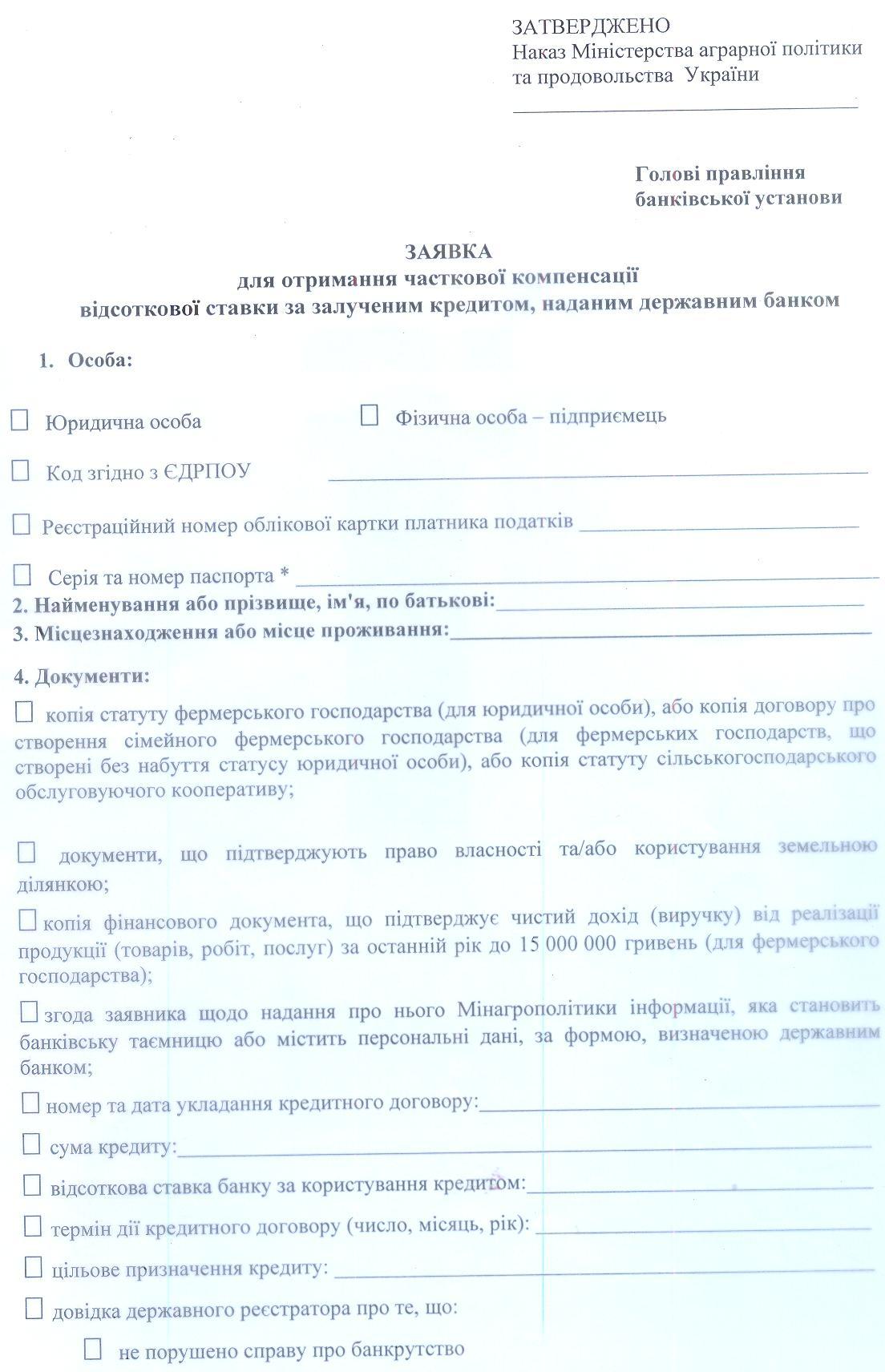 Наказ № 150 заявка кредит