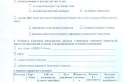 Наказ № 150 насіння заявка2