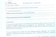 Наказ № 150 заявка 15%