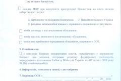 Наказ № 150 заявка СОК2