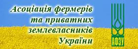Асоціація фермерів України