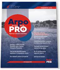 журнал АгроПро