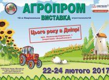 agroprom_2017
