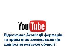 відеоканал Асоціації фермерів Дніпропетровської області