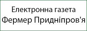 газета фермер Придніпров'я