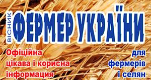 Всеукраїнська газета Вісник Фермер України