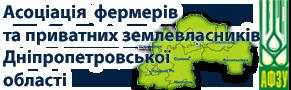 Асоціація фермерів та приватних землевласників Дніпропетровської області – АФЗУ