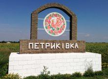petrykyvka
