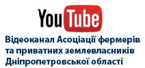 Асоціація фермерів відео